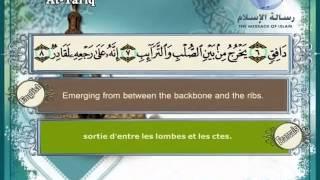 Quran translated (english francais)sorat 86 القرأن الكريم كاملا مترجم بثلاثة لغات سورة الطارق