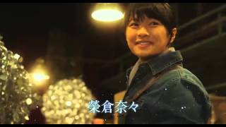 Nonton Miracle Devil Claus' Love and Magic (2014) Teaser 1 - Comedy Romance Japan Film Subtitle Indonesia Streaming Movie Download