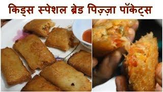 हॉलिडे स्पेशल ब्रेड पिज़्ज़ा पॉकेट्स - How To Make Kids Special Bread Pizza Pockets Recipe In Hindi