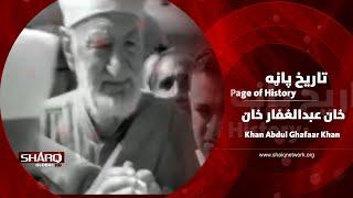 زندگی نامه و مبارزات خان عبدالغفار خان