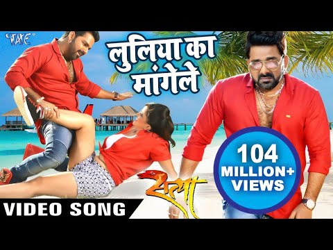 Video Luliya Ka Mangele - Pawan Singh - Superhit Film (SATYA) - 2018 का सबसे हिट गाना download in MP3, 3GP, MP4, WEBM, AVI, FLV January 2017