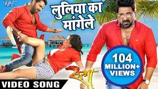 Video 2017 का सबसे हिट गाना - Luliya Ka Mangele - Pawan Singh - Superhit Film (SATYA) download in MP3, 3GP, MP4, WEBM, AVI, FLV January 2017