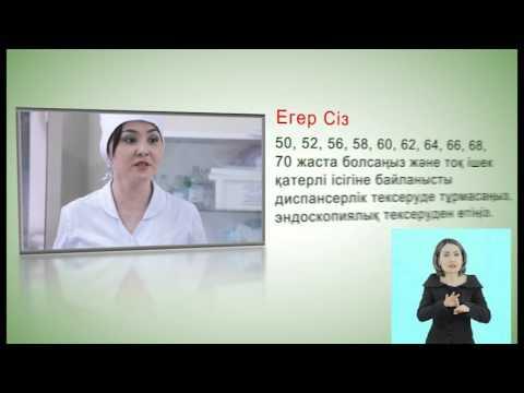 Видеоролик - скрининг (рак пищевода, желудка и толстой кишки) на казахском языке