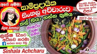 How to make the traditional sinhala achaharu. Like