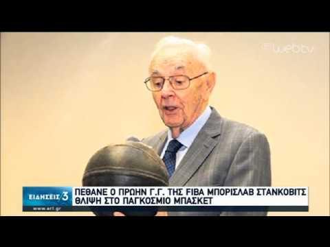«Έφυγε» ο Μπόρισλαφ Στάνκοβιτς, θλίψη στο παγκόσμιο μπάσκετ | 20/03/2020 | ΕΡΤ