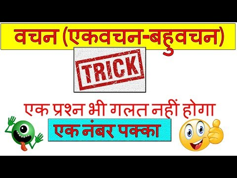 vachan hindi grammar | वचन के भेद | एकवचन | बहुवचन | vachan badlo in hindi | hindi trick| blackboard