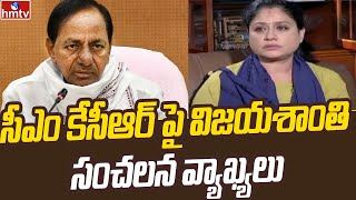 సీఎం కేసీఆర్ పై విజయశాంతి సంచలన వ్యాఖ్యలు | Vijayashanthi Comments On CM KCR