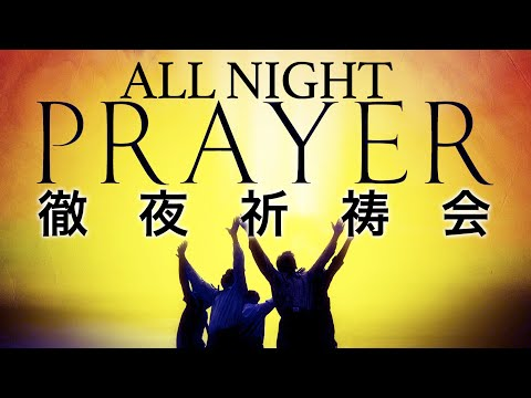 8.31.18 - All Night Prayer Service / 徹夜祈祷礼拝