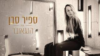 הזמרת ספיר סבן - הנגאובר