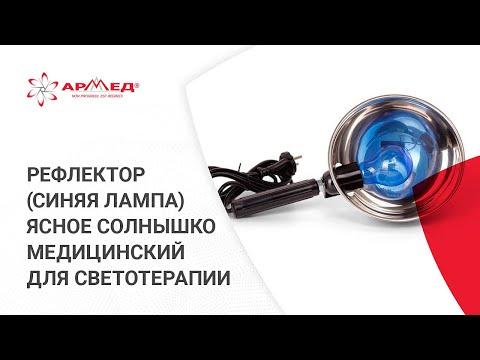 Youtube-видео: Рефлектор медицинский  Ясное солнышко