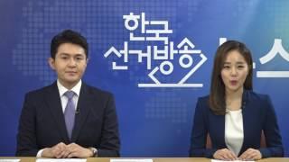 제1회 한국선거방송 주간뉴스