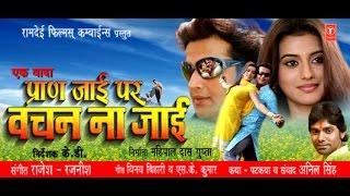 Video Ek Wada Pran Jaaie Par Vachan Na Jaaie - Full Bhojpuri Movie MP3, 3GP, MP4, WEBM, AVI, FLV Maret 2019