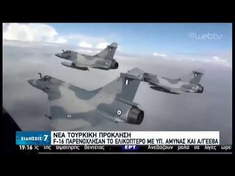 Νέα τουρκική πρόκληση: F-16 παρενόχλησαν το ελικόπτερο με υπ. Άμυνας και Α/ΓΕΕΘΑ | 03/05/2020 | ΕΡΤ