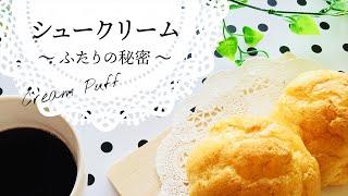 第7食目「シュークリーム~ふたりの秘密~」