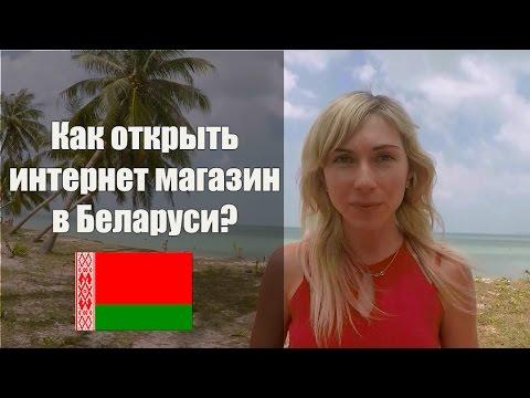 Как открыть интернет магазин в Беларуси?
