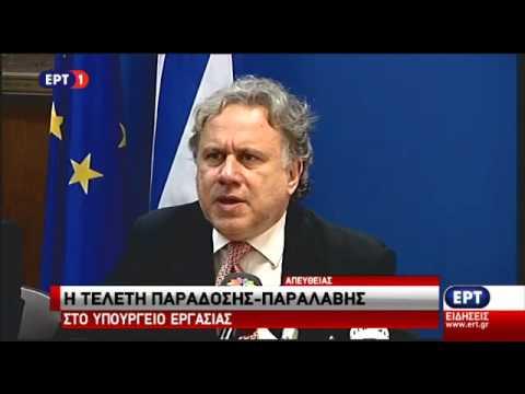 Δήλωση Γ. Κατρούγκαλου στην τελετή παράδοσης – παραλαβής του υπουργείου Εργασίας