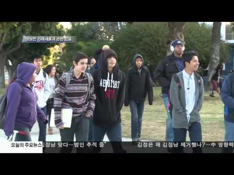 초등생 4명중 1명 '왕따 경험' 2.14.17 KBS America News