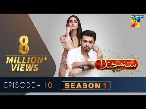 Suno Chanda Episode #10 HUM TV Drama 26 May 2018