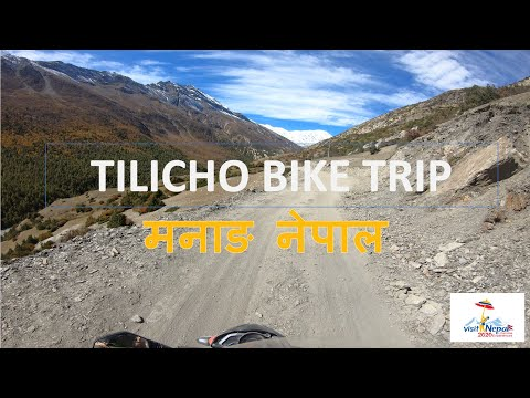 Bike Trip to Tilicho Lake, Manang। तिलिचो ताल बाइक यात्रा Visit Nepal।