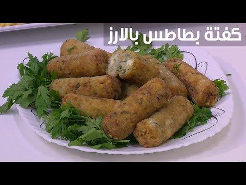 العرب اليوم - شاهد: طريقة إعداد كفتة بطاطس بالأرز