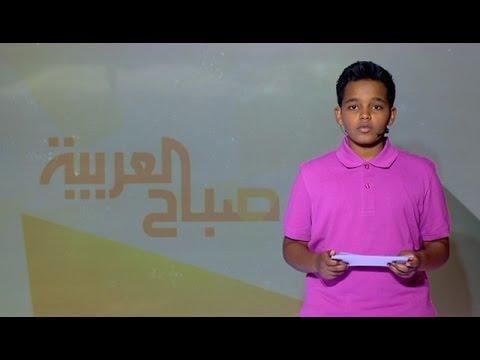 #فيديو :: طفل يقرأ موجز أخبار #العربية