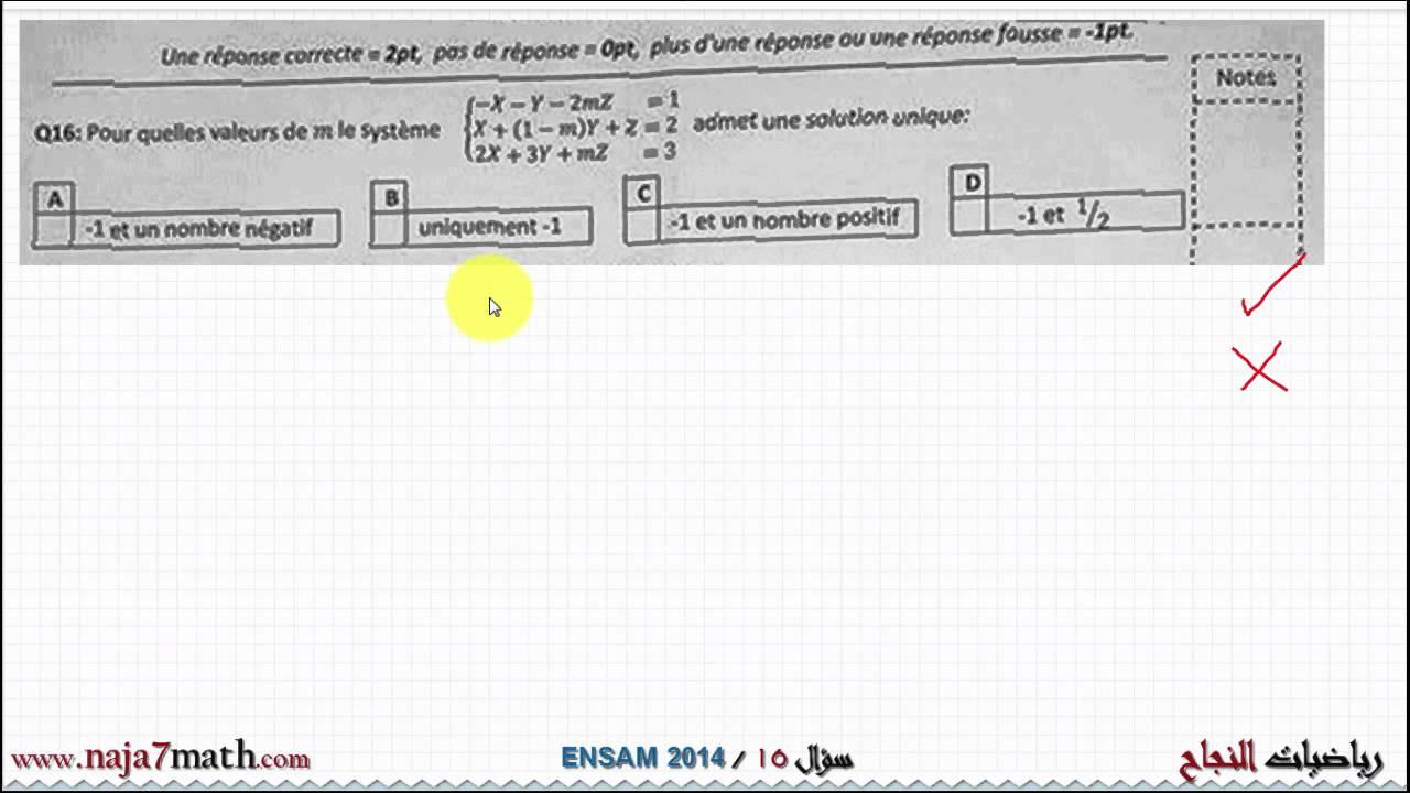 تصحيح السؤال 16 من مباراة ولوج ENSAM-2014