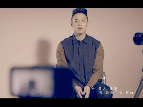 潘瑋柏Will Pan [一個人] 官方 official 完整 MV