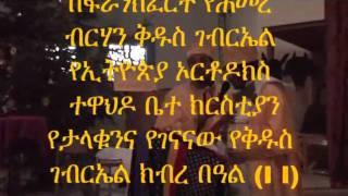 Ethiopian Orthodox Tewahedo Hamere Birhan Kidus Gabriel Church