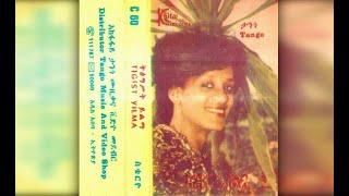 Tigist Yilma - Shega Lij Gubil Bayne Temelalesew