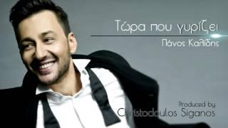 Panos Kalidis videoklipp Τώρα Που Γυρίζει