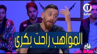 """زوبير بلحر..""""برنامج """"arab casting"""" هدفها الوحيد الدراهم وليس المواهب"""""""