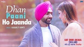 Download Lagu Dhan Paani Ho Jaanda | Karamjit Anmol | SAT SHRI AKAAL ENGLAND | Jatinder Shah | Punjabi Song 2017 Mp3