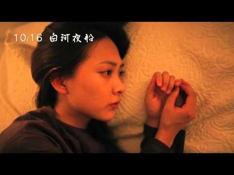 《白河夜船》中文預告