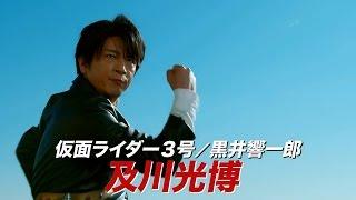 【予告】スーパーヒーロー大戦GP 仮面ライダー3号