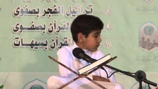 المتسابق علي أشرف حبيب الصادق في مسابقة القرآن المشترك 1434هـ