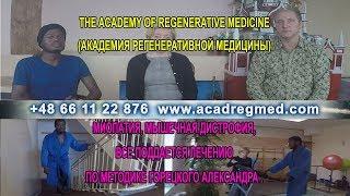 Миопатия, Мышечная Дистрофия - оздоровление по Методике Горецкого Александра.