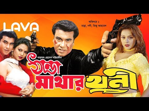 Thanda Mathar Khuni | ঠান্ডা মাথার খুনী | Manna | Nodi | Jona | Bangla Full Movie