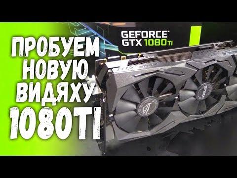 🔴 ТЕСТИРУЕМ НОВУЮ ASUS GTX 1080Ti