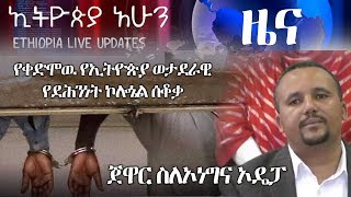 Ethiopia Live Updates News February 13, 2019