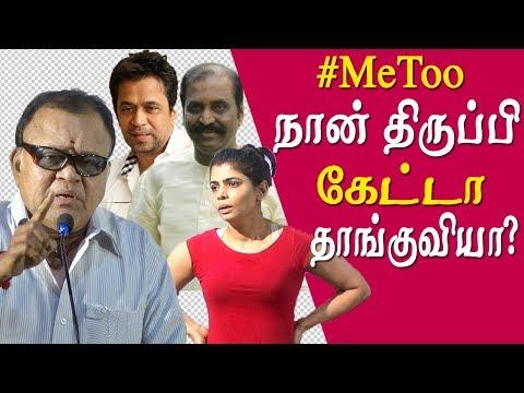 #metoo radharavi takes on Chinmayi  radha ravi latest speech tamil news live