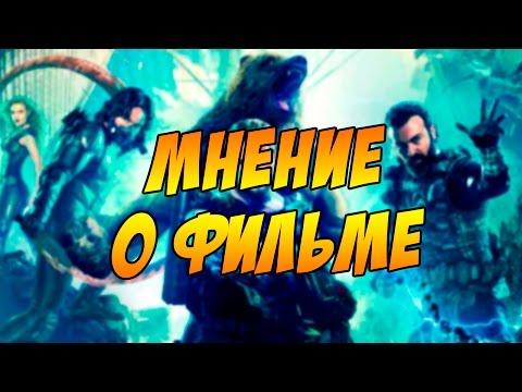 МНЕНИЕ О ФИЛЬМЕ ЗАЩИТНИКИ (видео)