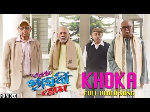 Khoka (Video Song) | Abul Hayat | A.T.M. Shamsuzzaman | Kumar Bishwajeet | Ek Prithibi Prem