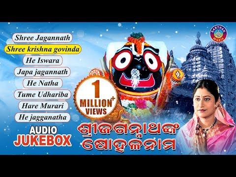 Video SHREE JAGANNATHNKA SOHALA NAMA Odia Jagannath Bhajans Full Audio Songs Juke Box || Namita Agarwal download in MP3, 3GP, MP4, WEBM, AVI, FLV January 2017