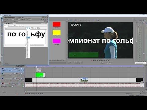 Сони вегас про 12- как сделать текстовую плашку (титры) - игровое видео смотреть онлайн на igrovoetv.ru