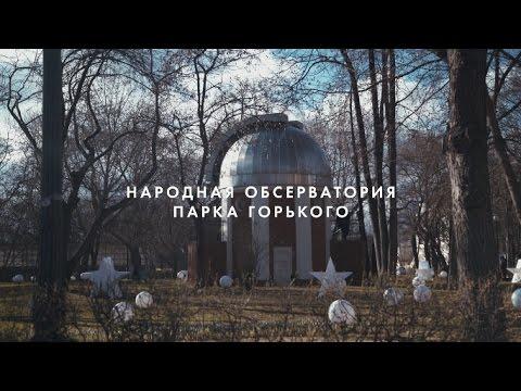 Открытие Народной Обсерватории в Парке Горького