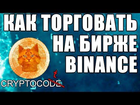 BINANCE биржа, BINANCE обзор биржи, инструкция БИНАНС криптобиржа, как пользоваться крипто биржей!