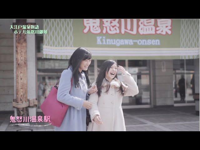 【HD】大江戸温泉物語 キャラバン⑮ ホテル鬼怒川御苑 / AKB48[公式]