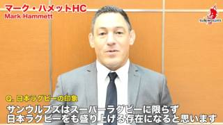 Mark Hammett on how the Sunwolves will play | Super Rugby Video Highlights
