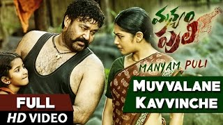 Muvvalane Kavvinche Song Video - Manyam Puli Movie