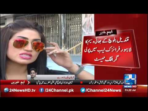 Qandeel Baloch's accused brother Wasim to undergo DNA, polygraph test